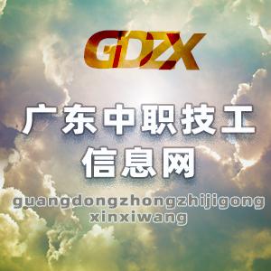 广东经济贸易职业技术学校网站网址
